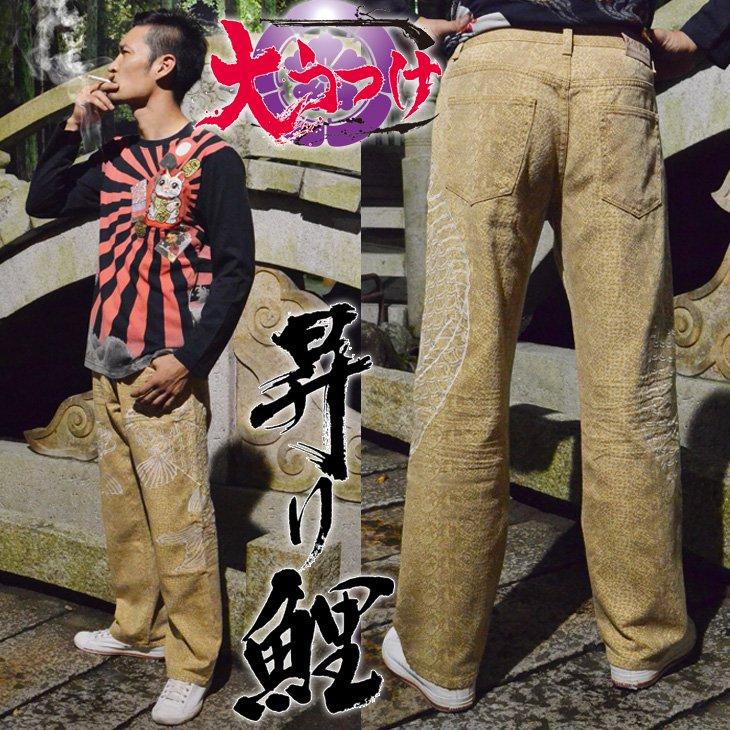 【和柄パイソン柄パンツ】双鯉刺繍パンツ・ヤンキー・ヤクザ・チョイ悪系メンズファッション!
