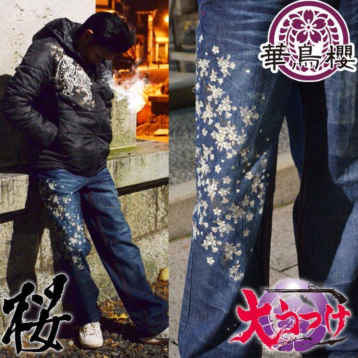 【和柄華鳥櫻パンツ】桜刺繍ユーズド加工デザイン・デニムジーンズパンツ!