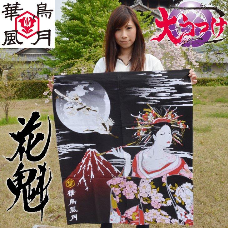 【和柄華鳥風月花魁柄】タスペトリー/暖簾/限定販売商品!