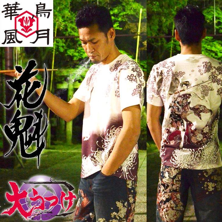 【和柄華鳥風月半袖Tシャツ】花魁火縄銃刺繍半袖Tシャツ!ヤンキー、ヤクザ系服!W