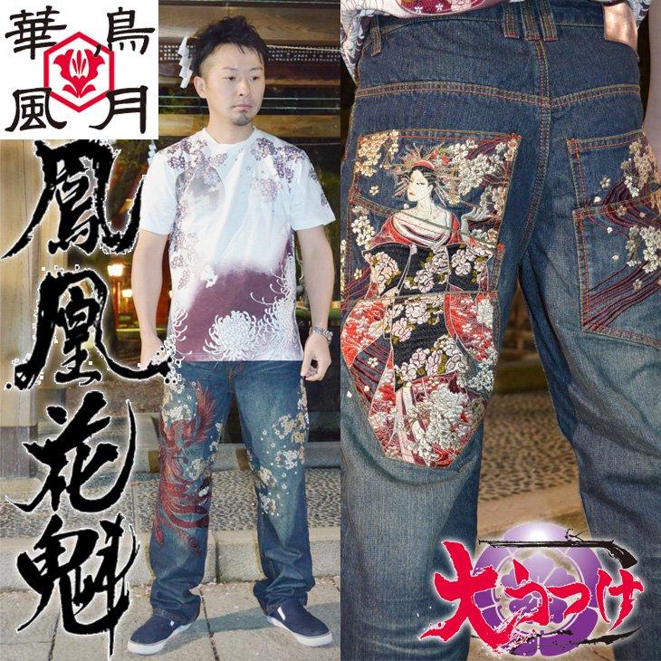 【和柄華鳥風月刺繍パンツ】花魁&鳳凰刺繍デニムロングジーンズN