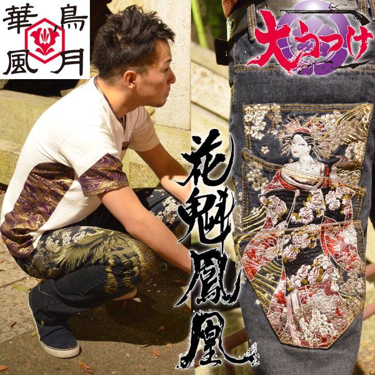 【和柄華鳥風月刺繍パンツ】花魁&鳳凰刺繍デニムロングジーンズB