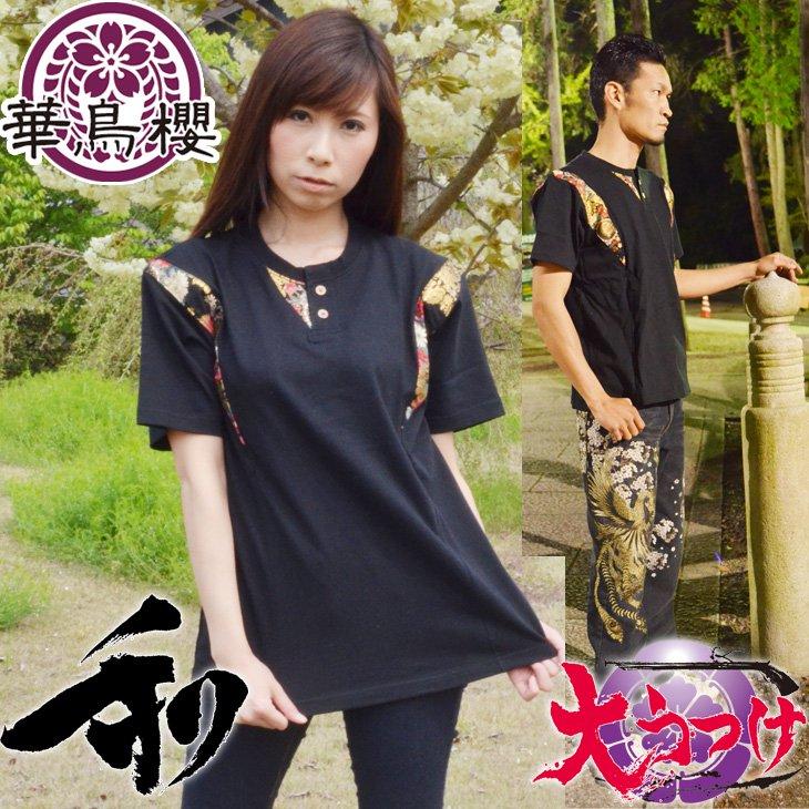【和柄華鳥櫻半袖Tシャツ】高級和切り替え生地半袖Tシャツ!ヤンキー、ヤクザ系服!B