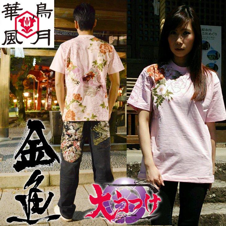 【和柄:華鳥風月】金魚刺繍半袖和柄Tシャツ・ヤンキー・ヤクザ・チョイ悪系スタイル!P