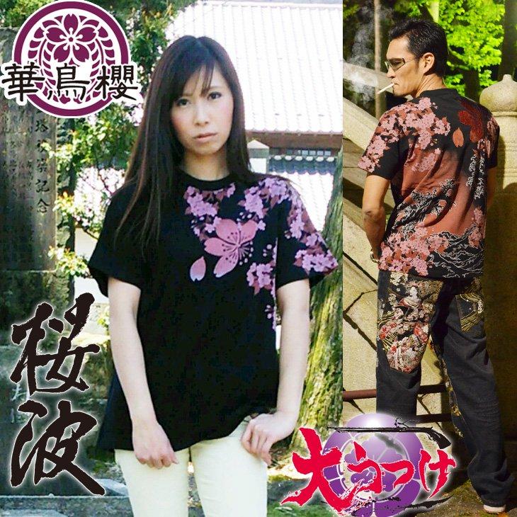 【和柄:華鳥櫻】櫻と波デザイン半袖Tシャツ・ヤンキー・ヤクザ・チョイ悪系スタイル!B