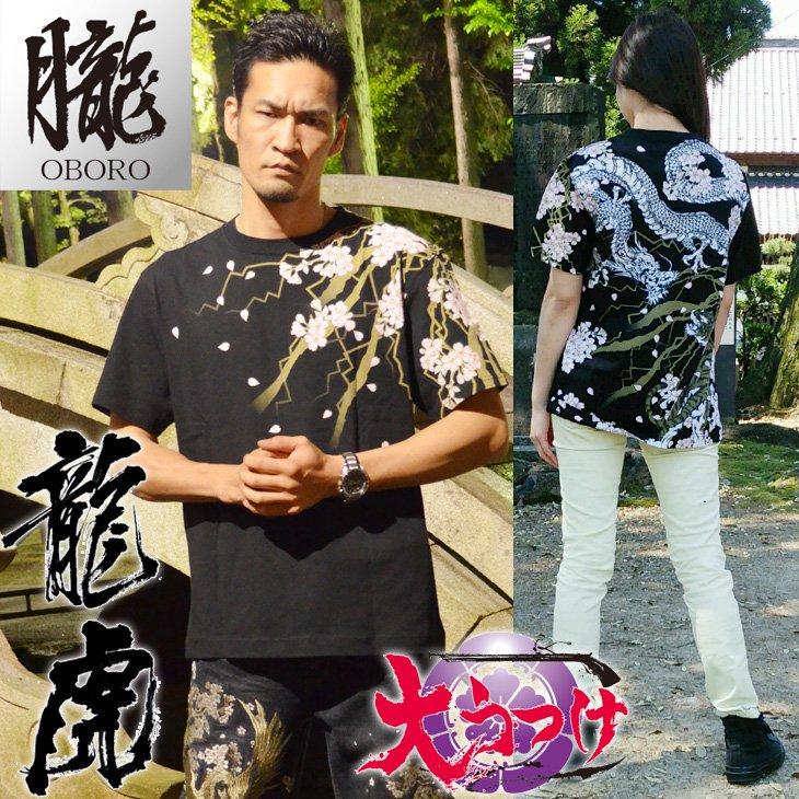 【和柄:目玉商品】和柄ド派手な極上の龍虎プリント半袖Tシャツ・ヤンキー・ヤクザ・チョイ悪系スタイル!