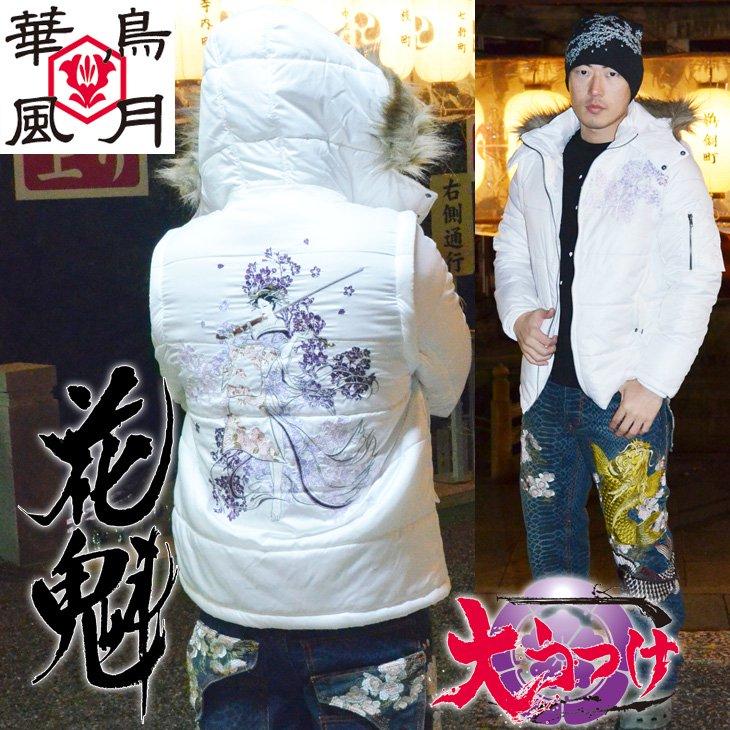 【和柄華鳥風月花魁柄刺繍】N2-Bブルゾン刺繍アウター!一級品W