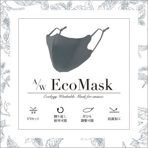 A/W ECO MASK(ダークグレイ)3枚入