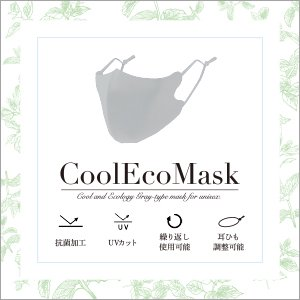 COOL ECO MASK(3枚入)グレー