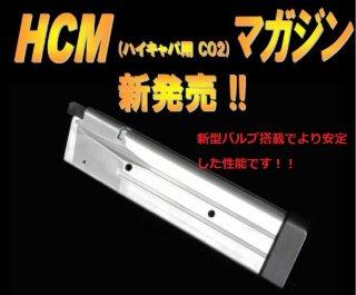 東京マルイ ハイキャパ専用 HCM マガジン 標準type