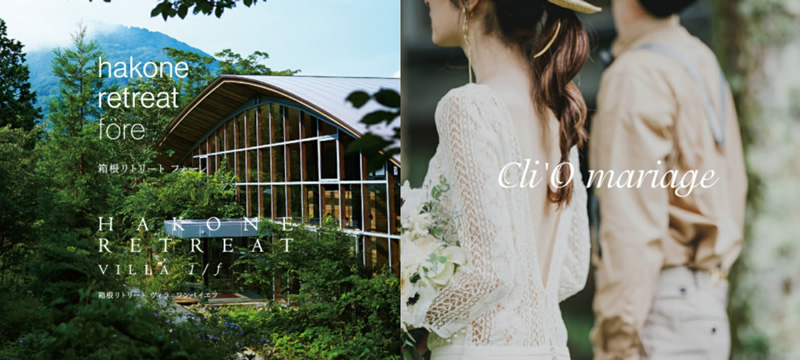 Wedding Photo Trip Hakone Retreat × Cli'O mariage 箱根リトリート × クリオマリアージュ