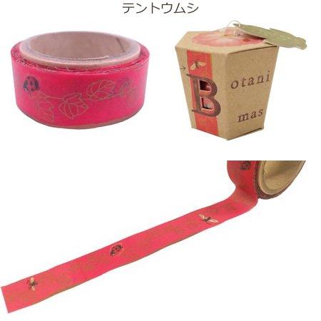 8 octuple (エイトオクタプル)<br>ボタニカルマスキングテープ (香りつき)<br>ottei01479