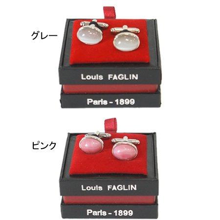 Louis FAGLIN (ルイファグラン)<br>ドラジェ風カフスボタン (カフリンクス) (全5色)<br>ao定番00418