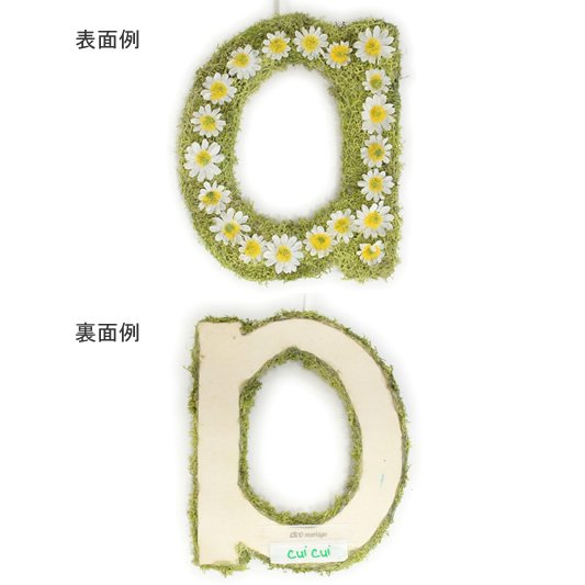 【オーダー】Cui Cui × Cli'O mariage (キュイキュイ×クリオマリアージュ)<br>花文字 小文字13cm【受注生産/お届けまで約2週間/前払い】<br>ot定番01450