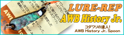 LURE-REP / AWB History Jr.