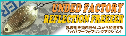 UNDED FACTORY / REFLECTION FREEZER