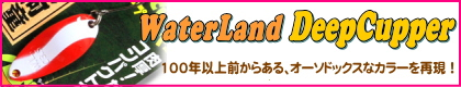 WaterLand / DeepCupper