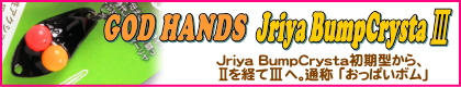 GOD HANDS / Jriya BumpCrysta �