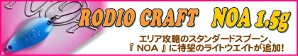 RODIO CRAFT / NOA 1.5g