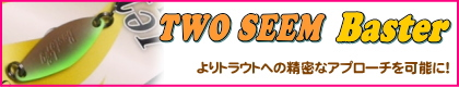 TWO SEEM / Baster