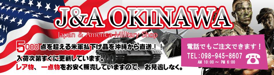 J&A OKINAWA 米軍装備品&放出品の通販