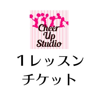 【受講日前日の17時まで】Cheer Up Studio  チケット1枚