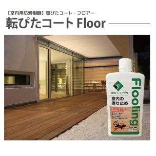 転ぴたコート Floor 室内用防滑樹脂剤 500ml