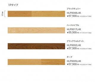 朝日ウッドテック ライブナチュラル ネダレス95 ピュアハード塗装