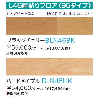 ブルズ L45直貼りフロア(95タイプ)