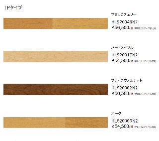 朝日ウッドテック ライブナチュラル ネダレス95 サイレックスα塗装 LL40