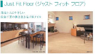 ブルズ Just Fit Floor(ジャスト フィット フロア) 石目調 t4.5×500×500 12枚(3.0�)入り