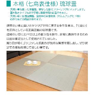 ブルズ 本格(七島表仕様)琉球畳