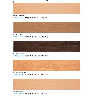 【廃番】大建工業 オトユカピュアシルク45(147幅タイプ)