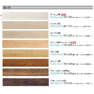 【廃番】大建工業 ハピアオトユカ45 銘木柄(147幅タイプ)