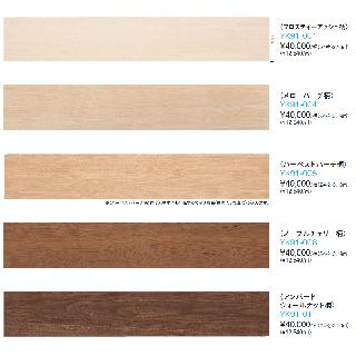 【廃番】大建工業 アクセルアート(147幅タイプ)