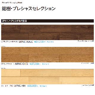 永大産業 銘樹・プレシャスセレクション 2Pタイプ クリスタルP塗装