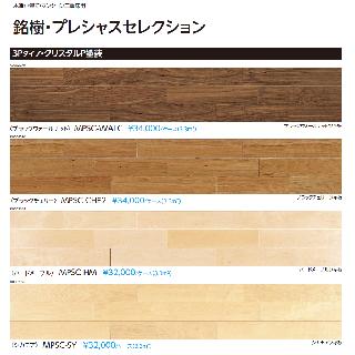 永大産業 銘樹・プレシャスセレクション 3Pタイプ クリスタルP塗装