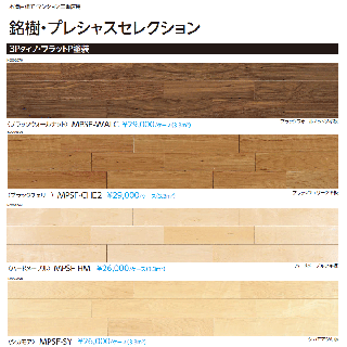 永大産業 銘樹・プレシャスセレクション 3Pタイプ フラットP塗装