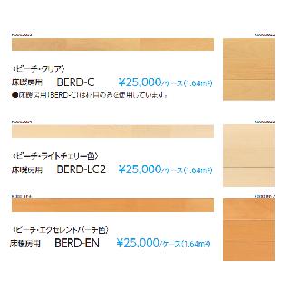 永大産業 プレミアムク・ビーチ クリアブライト塗装 床暖房用