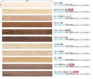 大建工業 ハピアオトユカ40 銘木柄(96幅タイプ)