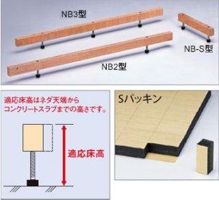 防振システムネダ NB3型 高さ品番200以上