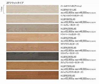 朝日ウッドテック エアリス-α ネダレスHLBF サイレックスα塗装
