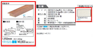 大建工業 リモデルフロアー見切3T 段差見切(化粧シート仕様)