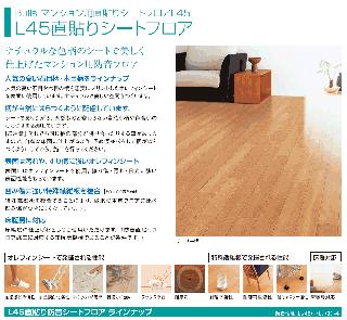 ブルズ L45直貼りシートフロア 木目柄 【2021〜】