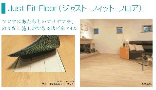 ブルズ Just Fit Floor(ジャスト フィット フロア) 木目調 t4.5×250×1050 12枚(3.15�)入り 【2021〜】