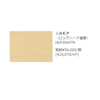 【在庫処分品】朝日ウッドテック ネダレス95ニューフォルテ シカモア HLP30047N<img class='new_mark_img2' src='https://img.shop-pro.jp/img/new/icons21.gif' style='border:none;display:inline;margin:0px;padding:0px;width:auto;' />