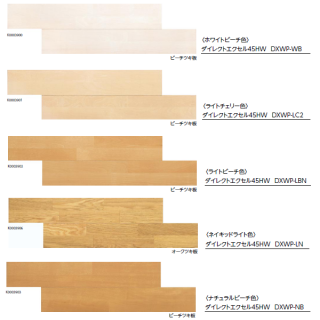 【廃盤】永大産業 ダイレクトエクセル45HW ビーチツキ板 オークツキ板