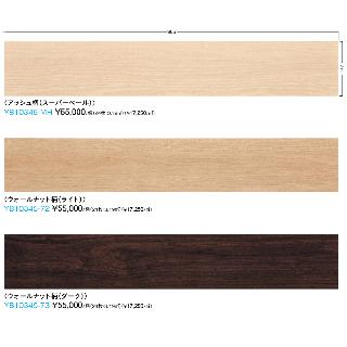 【廃番】大建工業 ワンラブオトユカ45(147幅タイプ)