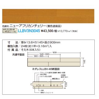 【在庫処分品】朝日ウッドテック ネダレスLLBV45 ニューアフリカンチェリー LLBV3N3045