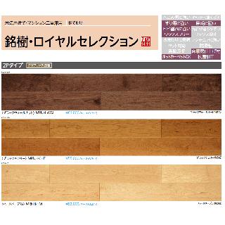 永大産業 銘樹・ロイヤルセレクション 2Pタイプ クリアリッチ塗装